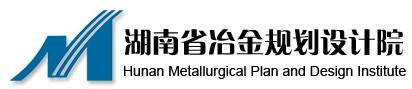 湖南省新利APP规划设计院