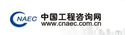 中国工程咨询网