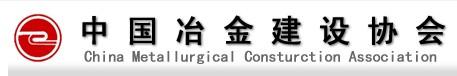 中国新利APP建设协会