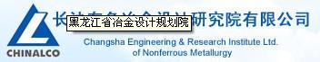 长沙有色凯发体育下载设计研究院有限公司
